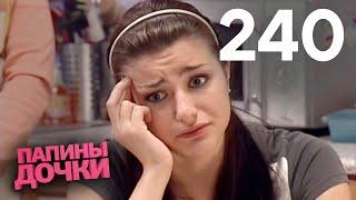 Папины дочки | Сезон 12 | Серия 240