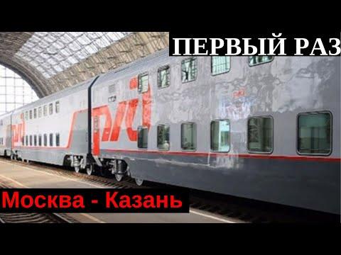 Первый Раз на 2х Этажном Поезде Москва - Казань, Июль 2017