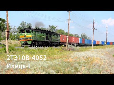 2ТЭ10В-4052 (Илецк-I) / 2TE10V-4052 (RZD, Iletsk-I)