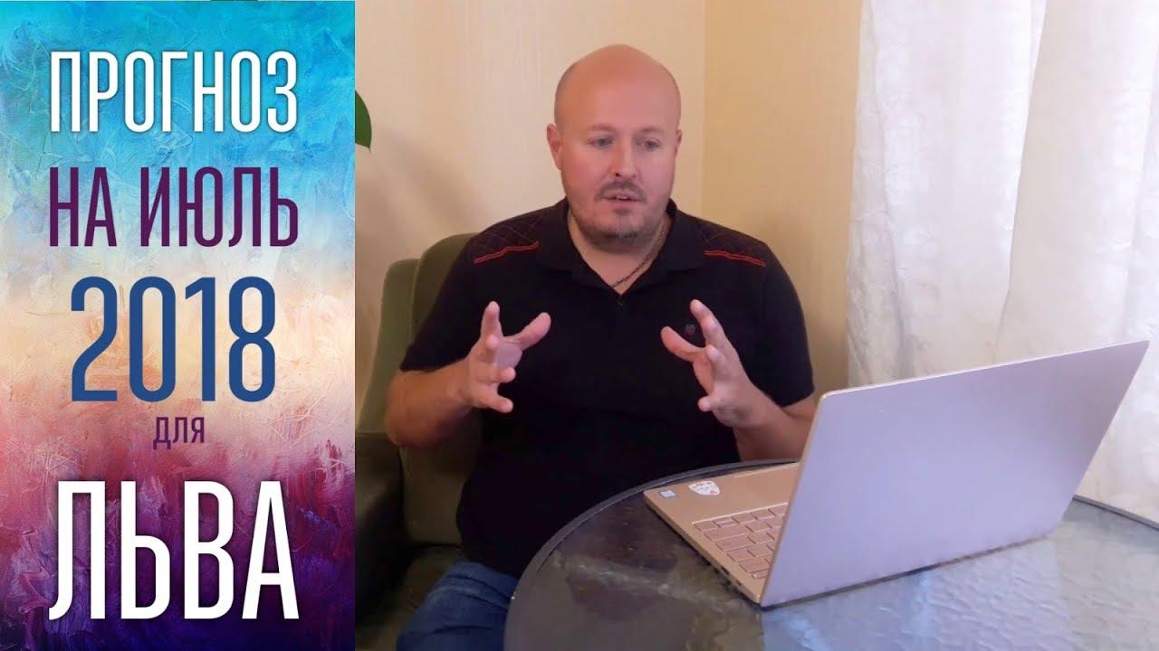 ЛЕВ — ГОРОСКОП на ИЮЛЬ 2018 года от Максима Маярчука.