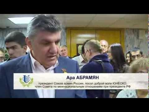 Актуальное интервью: президент Союза армян России Ара Абрамян