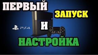 Перший запуск і настроювання PS4