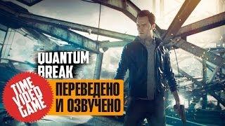 Макс Пейн рассказывает про Quantum Break - трейлер\тизер игры - на русском!