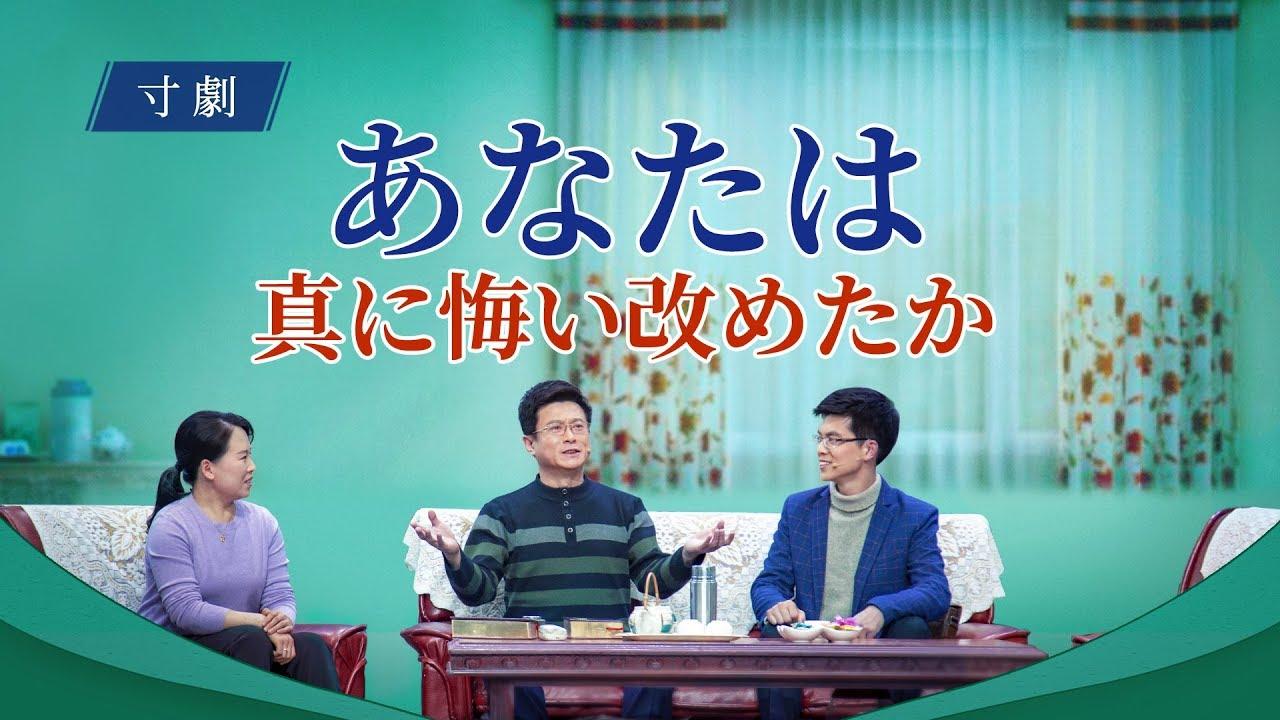 キリスト教寸劇 「あなたは真に悔い改めたか」日本語吹き替え