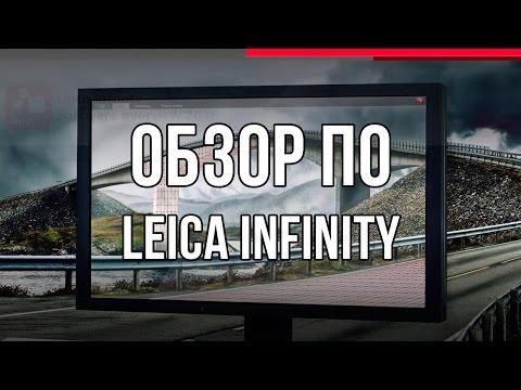 Обзор ПО Leica Infinity (описание на русском языке)