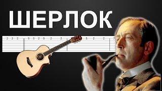 OST Шерлок Холмс - Как играть на гитаре, ТАБЫ