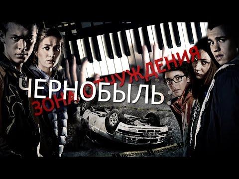 Виолетта Веласкес-Чернобыль Зона отчуждения 2014
