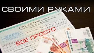 видео ОСАГО Согласие онлайн - купить электронный страховой полис, отзывы о компании