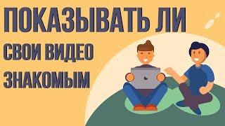 Показывать ли видео своим друзьям? Продвижение видео на youtube.