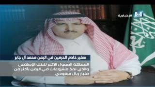 سفير خادم الحرمين في اليمن: المملكة الممول الأكبر للبنك الإسلامي