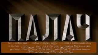 Сериал Палач 3 серия 4 серия смотреть онлайн обзор