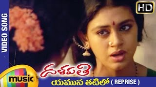 Dalapathi Telugu Movie Songs | Yamuna Thatilo (Reprise) Video Song | Shobana | Ilayaraja
