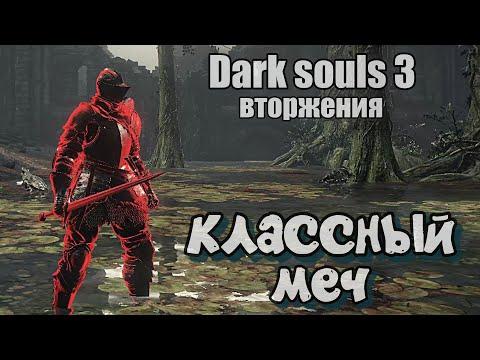 Длинный меч ВТОРЖЕНИЯ Дарк соулс 3