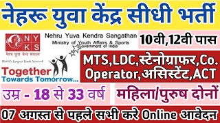 NYKS Recruitment 2019    नेहरू युवा केंद्र संगठन भर्ती 2019    NYKS LDC, MTS, Assistant Online Form