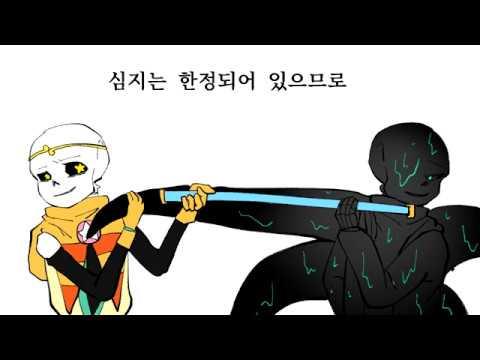[undertale/dreamtale] 나메드림-촛농의 노래