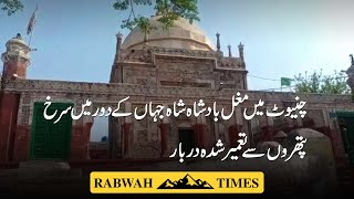From the time of mughal emperor shah jahan build a court with red stone in chiniot