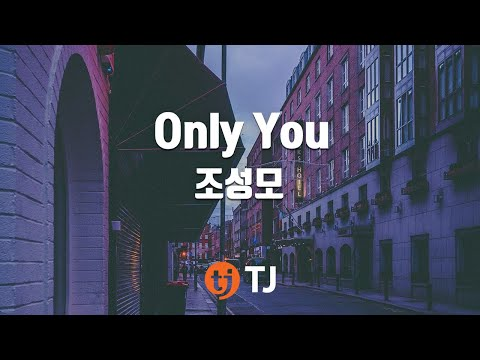 [TJ노래방] Only You (SUIT Ver.) - 조성모 (Only You (SUIT Ver.) - JO SUNG MO) / TJ Karaoke
