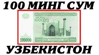 ТЕЗКОР 100 МИНГ СУМЛИК УЗБЕКИСТОНДА