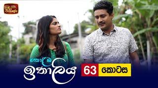 Kolamba Ithaliya   Episode 63 - (2021-09-15)   ITN Thumbnail