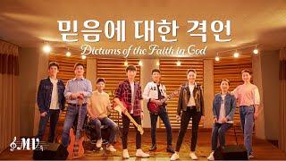 워십 찬양 뮤직비디오/MV <믿음에 대한 격언>