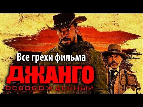 """Все грехи фильма """"Джанго освобожденный"""""""
