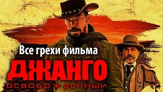 обзор фильма - Джанго освобожденный