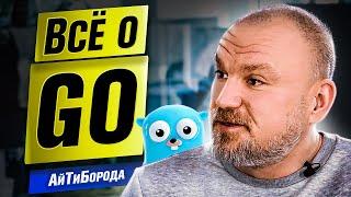 Всё о Go / Программист из 80х / История появления интернета и программирования в СССР