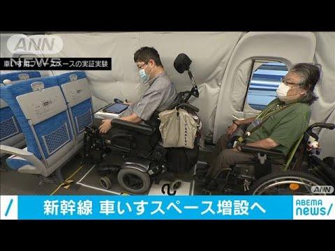 新幹線のバリアフリー対策 車いすスペース増設へ(2020年8月28日)