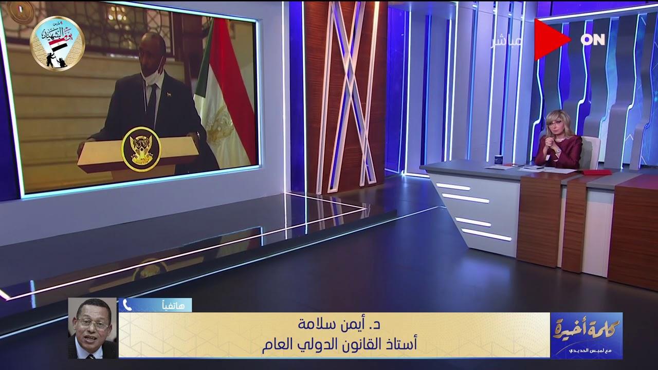 أستاذ قانون دولي: لم يذكر في نزاع دولي تحفظ دولة على وساطة الأمم المتحدة كما تحفظت -أثيوبيا-  - 23:57-2021 / 3 / 6