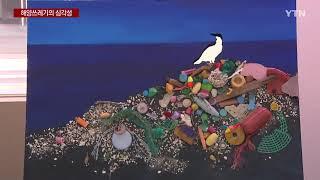 해양쓰레기 심각성을 돌…