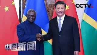 [中国新闻] 习近平会见所罗门群岛总理索加瓦雷 | CCTV中文国际