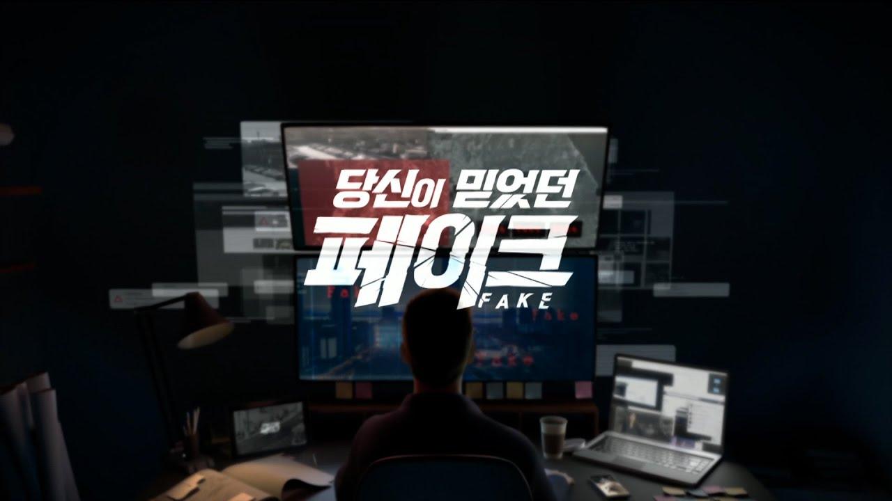 [당신이 믿었던 페이크 - 파일럿 2회] 가짜뉴스 피해자, 배우 반민정 MBC181127방송