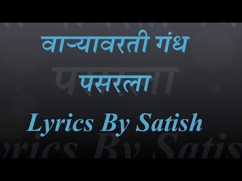 Varyavarti Gandh Pasarla- Marathi Lyrics | Ajay-Atul | Kunal Ganjawal