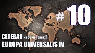 EUROPA IV Сетевая ► Западная и Восточная большие войны - часть 10