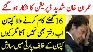 Imran Khan kay Khilaf Party Main Sazish | Imran Khan Mayoosi Ka Shikar