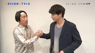 タイの福山雅治ことジェームス・ジラユにインタビューを敢行。『TOKYO G...