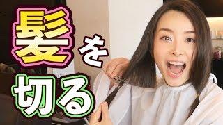 【バッサリ】髪を切る!!!!ヘアドネーションしてみた。