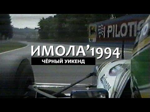 «Чёрный уикенд» Формулы 1   Гран-При Сан-Марино 1994
