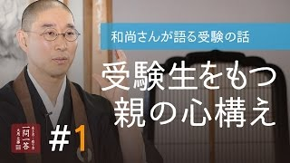 【和尚さんが語る受験の話】受験生をもつ親の心構え〈その1〉