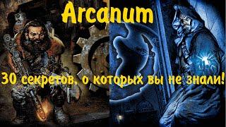 30 секретов Арканума, о которых вы не знали.