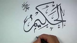 Husna kaligrafi pdf asmaul