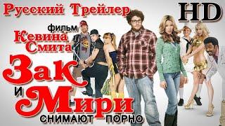 Зак и Мири снимают порно (2008)  - Дублир Трейлер HD