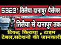TILAIYA-DANAPUR Passenger | Indian Railways | 53231 full train information | TILAYA to Danapur