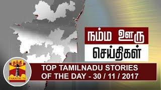 Thanthi TV : Top News in November 2017