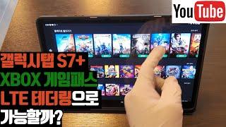 [갤럭시탭S7+] LTE 테더링으로 엑스박스 게임패스 …
