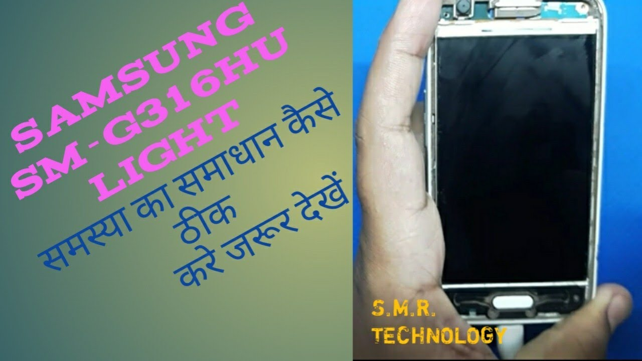 Samsung Sm G316hu Light Solution 100 Solve Youtube