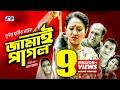 Jamai Pagol Bangla Comedy Natok Toukir Ahmed Tarin Rohmot Ali Maya Ghosh