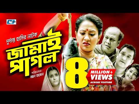Jamai Pagol | Bangla Comedy Natok | Toukir Ahmed | Tarin | Rohmot Ali | Maya Ghosh