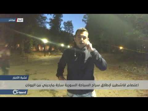 اعتصام لناشطين سوريين لإطلاق سراح السباحة السورية سارة مارديني من اليونان  - 12:53-2018 / 10 / 22
