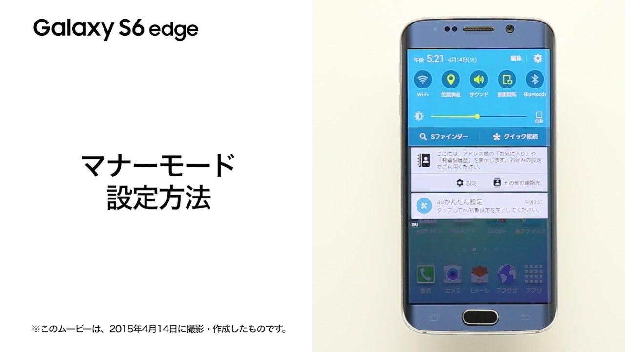 galaxy s6 edge scv31 マナーモード設定方法 youtube